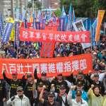 林上祚時評:民進黨政府砍公教年金的狠勁,到哪去了?
