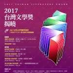 台灣文學獎揭曉 《青蚨子》獲長篇小說金典獎、圖書類新詩從缺