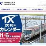 準時文化成病態?日本鐵路公司為「提前20秒發車」道歉 西方媒體嘖嘖稱奇