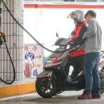 油價下週將調漲 經濟部:緩漲機制擬於14日與新油價同步生效