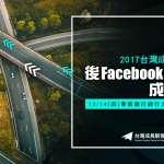 後 FB 時代電商營收翻倍難?「2017 台灣成長駭客年會」分享致勝關鍵!