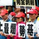 汪葛雷觀點:選前大力挺勞工的民進黨 現在有臉喊「務實」?