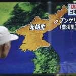 北韓9月試爆核彈造成幾十人死亡 專家警告:再炸可能讓山體崩塌