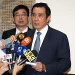 馬英九被控賤賣三中黨產案出庭 郭台強、余建新赴北檢作證