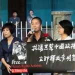 李明哲遭判刑》「政府只發表聲明是不夠的」救援大隊要求中國保障監獄中身心健全