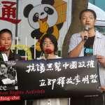 觀點投書:「李明哲案」是一場對臺灣人民的審判