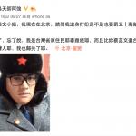 來自統促黨的投共新樣板?台灣原住民陳志強:我想把中共精神帶到台灣