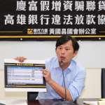 慶富為何能取得高額聯貸,黃國昌再批高雄銀行協助「虛偽增資」
