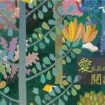 2017台灣閱讀節今舉行!一場森林閱讀饗宴