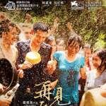 【Gene思書齋】緬甸華人的流離夢想之路:《再見瓦城》