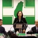 游盈隆專欄:轉變中的民進黨政府決策風格