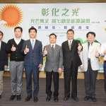 彰化推綠能屋頂設置太陽光電