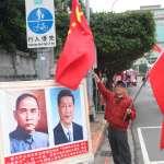 「中華民國只剩空殼了!」我在台灣總統府前揮舞五星旗、歌頌習近平