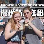 珍珠奶茶魅力無法擋!「台味」行銷征服世界潛力大,這樣做讓老外迷珍奶也瘋台灣!