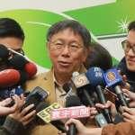 觀點投書:柯文哲變大網紅,台北發展倒退擼