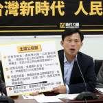 草擬台灣新憲法、護照移除ROC 時代力量發起公投議題票選