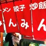 【張維中專欄】日本中華餐廳裡的「半炒拉麵」究竟是啥?超強創意讓所有台灣人都讚嘆!