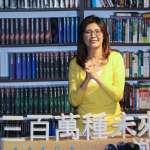 「不是台北需要我,是我需要台北」 鄭麗文參戰國民黨台北市長初選