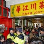 王炳忠直播搜索釀政治風暴 調查局檢討:應立即由鎖匠破門,不該僵持40分鐘
