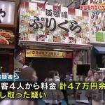 抓娃娃機被店家動手腳,日本警察這樣處理……以詐欺犯逮捕!