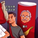 回顧2017》「犯我中華者,雖遠必誅」「感恩師父、讚嘆師父」...兩岸三地的網絡熱詞