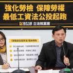時代力量公投提案出爐 將推最低工資法、召開公民會議制憲