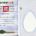 二代晶片護照風波》外交部:會有第二波懲處,元旦過後公布名單