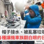 【影音】台灣機車族的日常!停機車會遇到的「各種狀況」,每個都讓人火冒三丈!