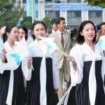 北韓美女啦啦隊確定成行!板門店會談順利落幕,北韓同意派員參加平昌冬奧