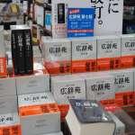 「台灣是中國第26省」修改台灣定義惹議 日本權威辭典《廣辭苑》照常出版