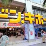 到日本玩,怎麼能不去「唐吉訶德」!旅遊達人整理出購物流程懶人包,照著做就對了