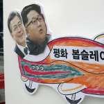 南北韓平昌冬奧和解,朝鮮半島沒事了? 《外交政策》直言:北韓核問題依舊無解