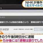 金正恩還沒按按鈕啦!日媒也誤報北韓射飛彈,NHK道歉:人為疏失