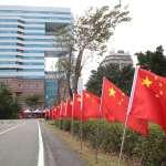 顧爾德專欄:遮掉五星旗就沒有「中國因素」?