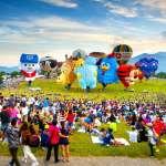 台東國際熱氣球嘉年華 入選世界12處驚艷熱氣球節