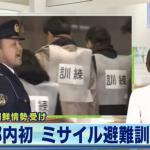 「飛彈來襲!請趕快避難!」東京首次進行飛彈避難演練,巨蛋工作人員緊急撤離