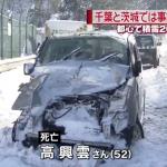 東京四年來首次大雪警報!關東至少2死719傷、一名台灣人車禍不幸喪生