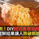 【影音】實測!風靡大韓民國的「萬用泡麵醬」到底是什麼滋味?風小編DIY給你看!