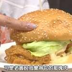 【台客嬉遊EP03】挑戰你的咬合力!「食」測好市多5項熱賣商品!超夯泰式雞腿風味漢堡到底多好吃?