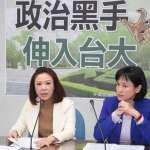 綠以預算案綁台大管中閔人事,國民黨批「政治黑手伸入校園」