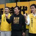 黃國昌參選南部固選情?時代力量:選戰重點在新北