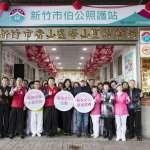 打造在地幸福客庄 竹市東區、香山區伯公照護站啟用