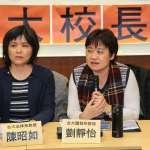 台大校長遴選委員會「願賭服輸」劉靜怡:如果是詐賭呢?