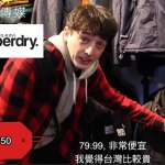 【影音】台灣人超愛買的Superdry在英國買只要半價!台灣V.S.英國物價大比拼!