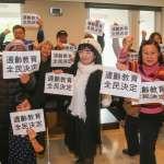 「台灣要淪為鬼島了?」 反對小學教戴保險套 幸福盟送3000份連署書提反同志教育公投
