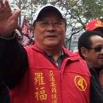 找到了!羅福助潛逃6年深圳現身 改名「付祝」、已取得中國護照