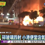 小港氣爆16人輕重傷  業者竟把「炸彈」搬進便當店!