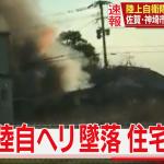 日本自衛隊一架阿帕契摔落九州民宅 已知兩人罹難