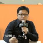 2017誠品閱讀職人大賞 林立青獲「年度最期待作家」等兩大獎