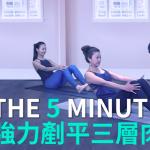 【風瑜珈】五分鐘有夠「腰瘦」超有感!小編照著做一個禮拜腰圍已經少一吋!